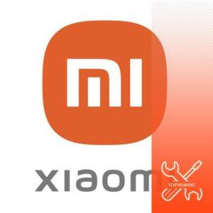 Ремонт Xiaomi в Москве